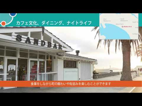 City of Port Phillip Promotional Video (Japanese captions)