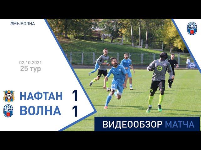 ⚽ Первая лига 2021 (25 тур) | «Нафтан (Новополоцк)» 1:1 «Волна-Пинск»
