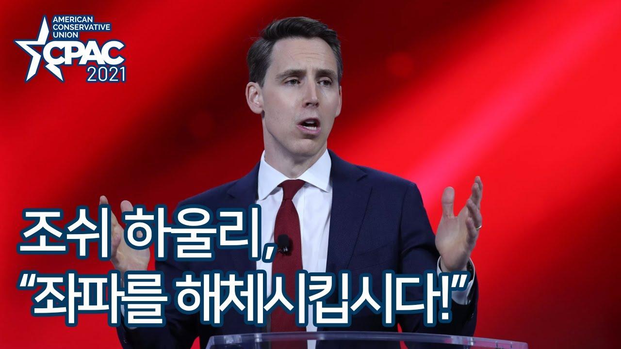"""조쉬 하울리 의원, """"국민의 이름으로 좌파를 해체시킵시다!"""" @ CPAC2021 (2021. 2. 27.) - 자막"""