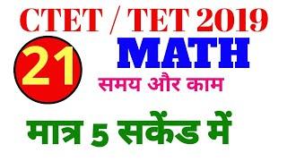 CTET-2020 गणित एवं शिक्षा-शास्त्र math