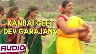 Kanbai Geet Dev Garajana by Ashok Sonavane Khandeshi Song Video | Latest Marathi Folk Song