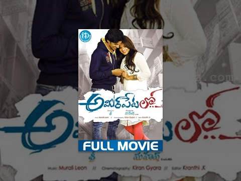 Ameerpet Lo (2016) Telugu Full Movie | Aswini, Srikanth | Sri | Murali Leon | #AmeerpetLo