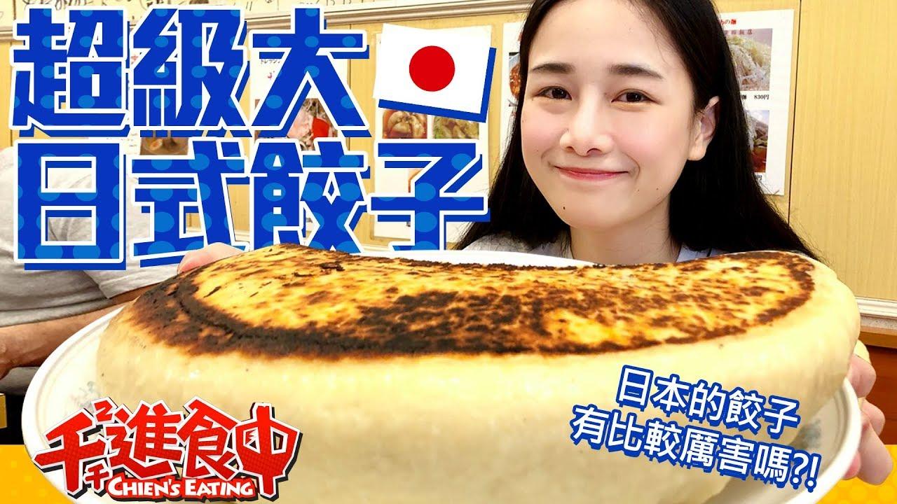 【千千進食中】超巨大日式餃子!口味到底好不好吃呢?!