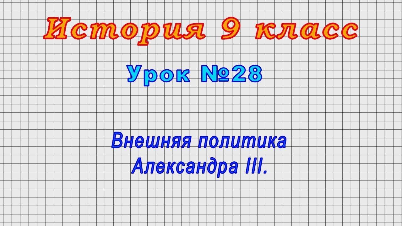 История 9 класс (Урок№28 - Внешняя политика Александра III.)