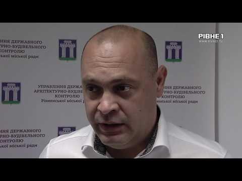 TVRivne1 / Рівне 1: Чи припиниться незаконна реконструкція підвалу рівненської багатоповерхівки?