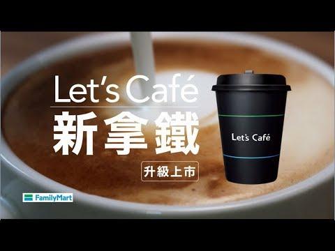 Lets Café鑑定室系列 拿鐵系列篇