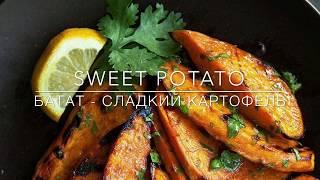 Батат или сладкий картофель. Польза и лечебные свойства. Здоровая еда. Питание с пользой для тела.