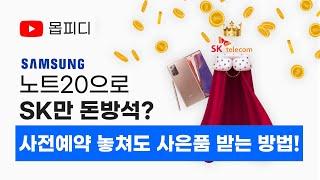 삼성 노트20 사전예약 아직 안끝났습니다! 8월 31일…