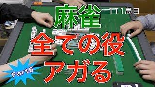 謎検証 麻雀の役を全種類あがるには何局かかるか Part6