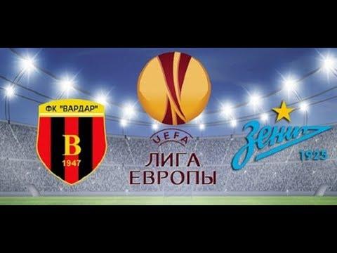 лучше зарегистрироваться футбол чемпионат лига европы голы смотреть зенит вардар начался