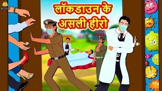 लॉकडाउन के असली हीरो | Hindi Kahaniya | Bedtime Moral Stories | Hindi Fairy Tales | Koo Koo TV