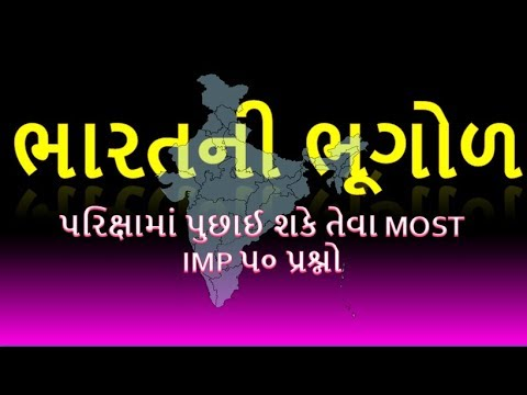 Bharat Ni Bhugol | Geographi Of India | GK Of India Most IMP 50 MCQ