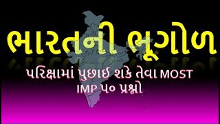 Download Bharat Ni Bhugol | Geographi of India | GK of India Most IMP 50 MCQ Mp3 and Videos