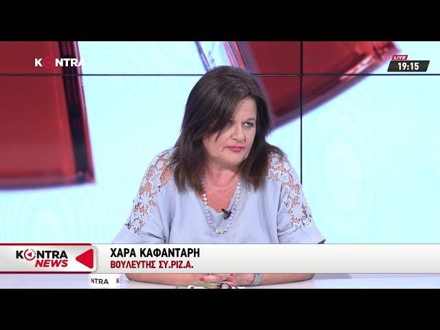 H Xαρά Καφαντάρη στο''kontra news''08 Αυγ.2018