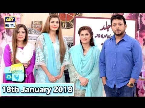Good Morning Pakistan - 18th January 2018 - ARY Digital Show