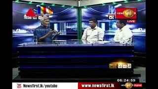 Pathikada Sirasa TV  14th May 2019 Thumbnail