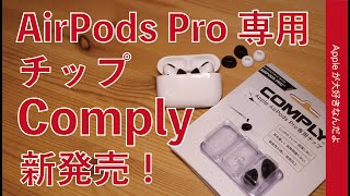 新製品!ComplyのイヤーチップにAirPods Pro専用タイプが出ました!密着感アップ!いつものコンプライ感がいいって方に