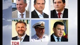 Європейський «чорний список» російських і українських чиновників вдвічі більший за канадський(, 2014-03-18T00:08:33.000Z)