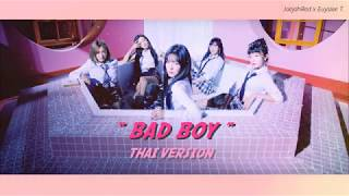 [Thai ver] Red Velvet (레드벨벳) - BAD BOY | by JaejahRed & Euysiee T.