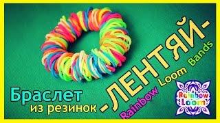 Браслет ЛЕНТЯЙ из резинок / Уроки плетения Rainbow Loom
