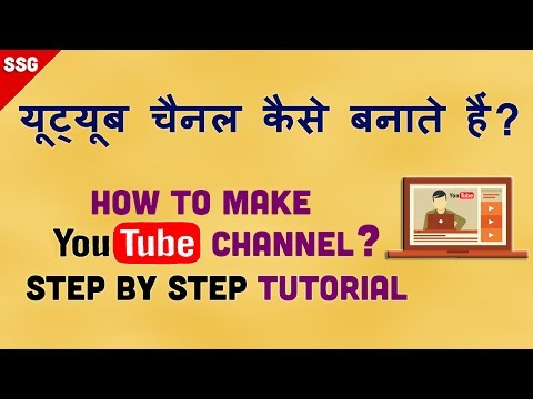 How to make a Youtube Channel Step by Step Latest Tutorial in Hindi 2017
