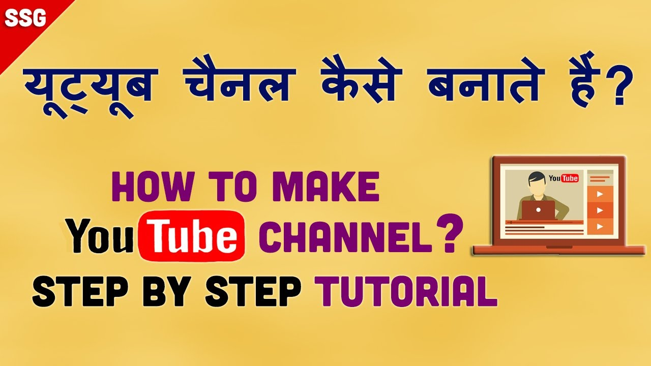 How to make a Youtube Channel Step by Step Latest Tutorial ...