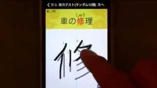 漢字検定・漢検漢字トレーニング}