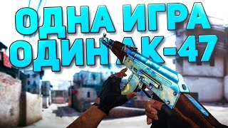 ���� ���� - ���� AK-47 (CS:GO)