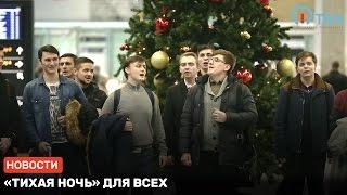 Семинаристы спели в Пулково
