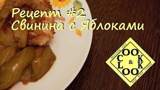 Свинина с Яблоками Рецепт #2