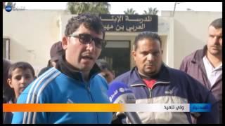 الجزائر: أولياء تلاميذ مدرسة العربي بن مهيدي بالرويبة يمنعون أبنائهم من الدراسة