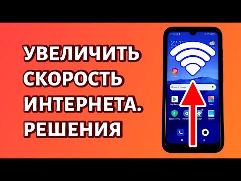 Как ускорить мобильный интернет на телефоне? СПОСОБЫ