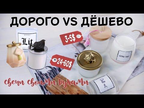 Интерьерные свечи своими руками / Дорого VS Дёшево [Идеи для жизни]