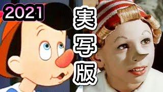 【ディズニーでピノキオが実写化】ゼペット役には大物俳優の名が!
