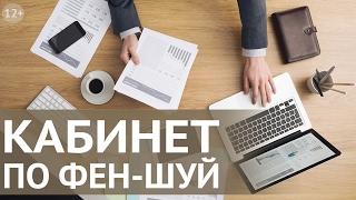 Фен Шуй для офиса: правильный Фен Шуй кабинета и рабочего стола для процветания и успеха в бизнесе