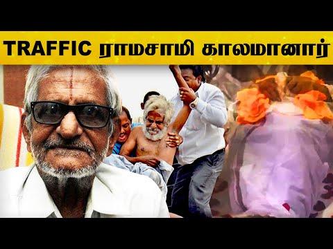 சமூக ஆர்வலர் Traffic ராமசாமி காலமானார்..! | R.I.P Traffic Ramasamy | Latest News | Viral Video | HD