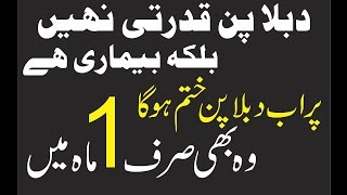 Dublapan Dur Karne Ke Nuskhe | Weight Gain Tips In Urdu