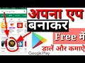 How to make free professional android apps  And Free Publish in Google Play Store   Without Coding