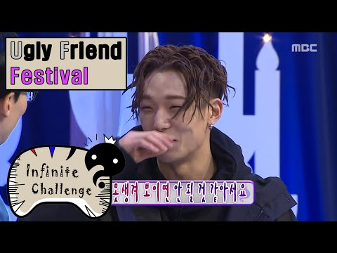 [Infinite Challenge] 무한도전 - Bobby give off one's charm 20160206