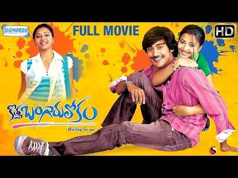 Kotha Bangaru Lokam Telugu Full Movie | Varun Sandesh | Shweta Basu | Prakash Raj | Shemaroo Telugu