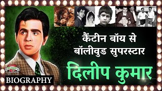 Dilip Kumar - Biography | दिलीप कुमार की जीवनी