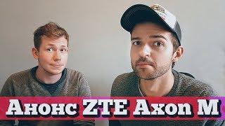 Презентация ZTE Axon M на русском