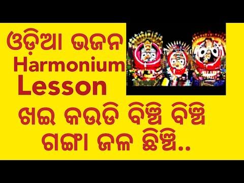 Khai kaudi binchi binchi Gangajala Chinchi On Harmonium lesson    by Sanatan Dharm