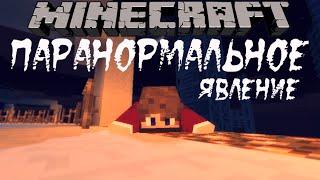 Minecraft фильм: Паранормальное явление / Paranormal Activity