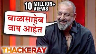 Sanjay Dutt's Emotional Reaction On Balasaheb Thackeray | बाळासाहेबांच्या आठवणीत रमला संजय दत्त