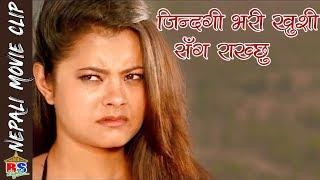 जिन्दगी भरी खुशी सँग राख्छु || Nepali Movie Clip || BINDAAS