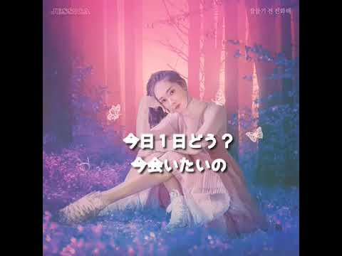《日本語字幕》Jessica-Call Me Before You Sleep