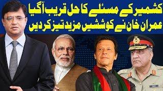 Dunya Kamran Khan Kay Sath   23 August 2019   Dunya News