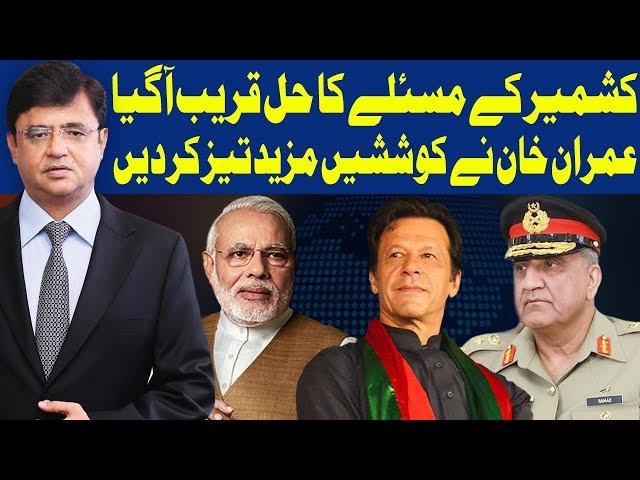 Dunya Kamran Khan Kay Sath | 23 August 2019 | Dunya News