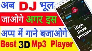 Best 3D mp3 song player | High Bass Volume Equalizer | Best 3D Music player | New Application 2019